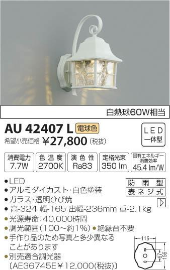 2016年新作 AU42407L 防雨型ブラケット  LED(電球色) コイズミ(KP) 照明器具