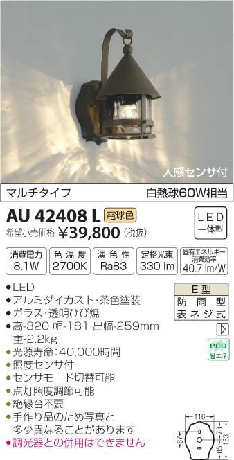 AU42408L 人感センサ付防雨型ブラケット  LED(電球色) コイズミ(KP) 照明器具