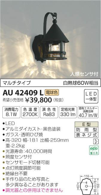 AU42409L 人感センサ付防雨型ブラケット  LED(電球色) コイズミ(KP) 照明器具