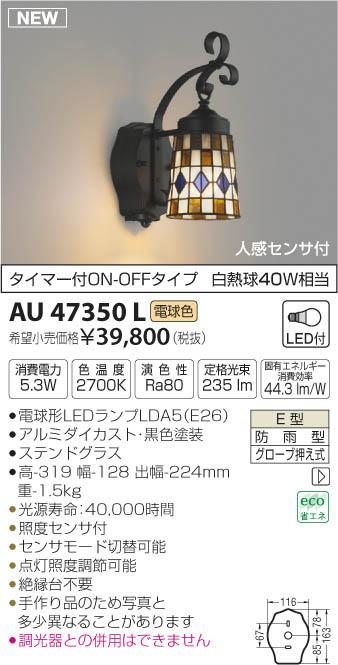 AU47350L 人感センサ付防雨型ブラケット  LED(電球色) コイズミ(KP) 照明器具