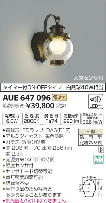 AUE647096 人感センサ付防雨型ブラケット  LED(電球色) コイズミ(KP) 照明器具