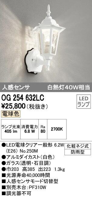 更新 OG254632LC 人感センサ付ポーチ灯 LED(電球色)  オーデリック 照明器具【RCP】