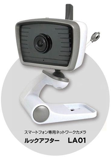 スマートフォン専用ネットワークカメラ ルックアフター LA01