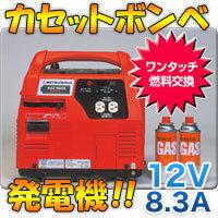 【三菱重工 MITSUBISHI】ポータブルガス発電機 カセットボンベ仕様 MGC900GB