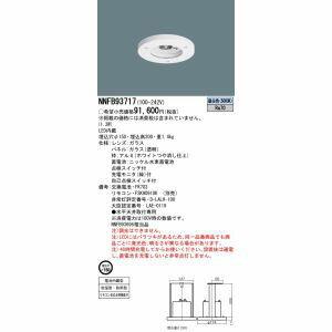 �パナソニック Panasonic】LED�常�防湿防雨型 天井埋込型 NNFB93717