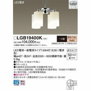 【パナソニック Panasonic】LEDシャンデリア50形×4電球色 LGB19400K