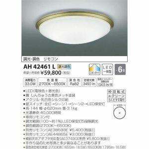 【コイズミ照明 KOIZUMI】LEDシーリング AH42461L