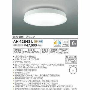 【コイズミ照明 KOIZUMI】LEDシーリング AH42843L