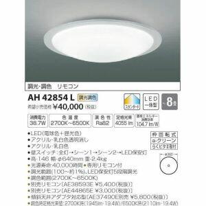 【コイズミ照明 KOIZUMI】LEDシーリング AH42854L