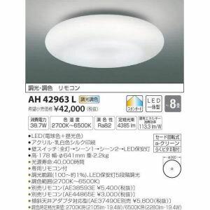 【コイズミ照明 KOIZUMI】LEDシーリング AH42963L