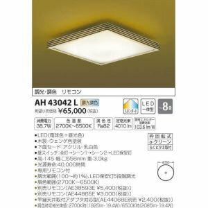 【コイズミ照明 KOIZUMI】LEDシーリング AH43042L