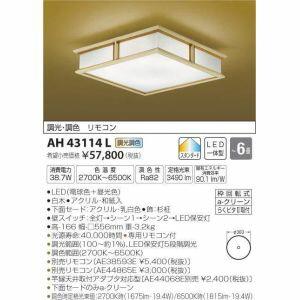 【コイズミ照明 KOIZUMI】LEDシーリング AH43114L