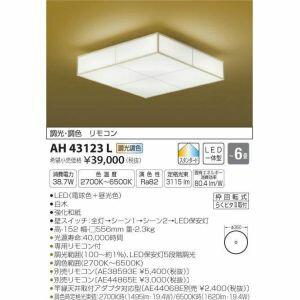 【コイズミ照明 KOIZUMI】LEDシーリング AH43123L