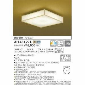 【コイズミ照明 KOIZUMI】LEDシーリング AH43129L