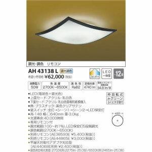 【コイズミ照明 KOIZUMI】LEDシーリング AH43138L