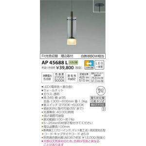 【コイズミ照明 KOIZUMI】LEDペンダント AP45688L