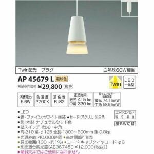 【コイズミ照明 KOIZUMI】LEDペンダント AP45679L
