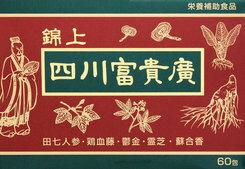 今月特売 錦上四川富貴廣 60包×3