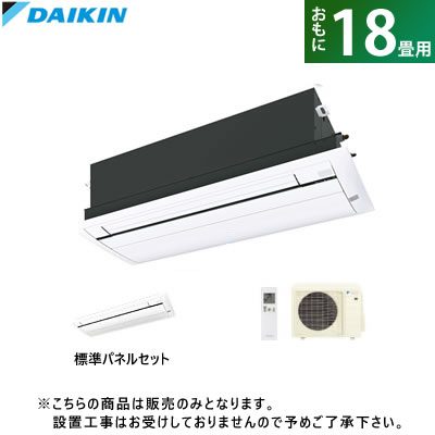 ダイキン ハウジングエアコン 標準パネルセット(フレッシュホワイト) 18畳用 天井埋込カセット形 シングルフロータイプ CRシリーズ S56RCV-BC40J-WF 【送料無料】【KK9N0D18P】