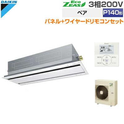 ダイキン 3相200V P140形 天井埋込カセット形 エコ・ダブルフロー ペア ワイヤードリモコンセット SZRG140B 【送料無料】【KK9N0D18P】