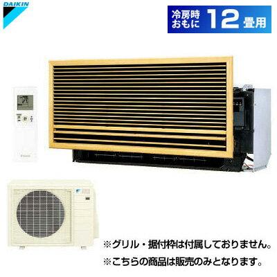 ダイキン ハウジングエアコン 12畳用 壁埋込形 S36RMV F36RMV+R36RMV 【送料無料】【KK9N0D18P】