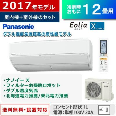 パナソニック 12畳用 3.6kW エアコン エオリア Xシリーズ 2017年モデル CS-367CX-W-SET クリスタルホワイト CS-367CX-W + CU-367CX 【送料無料】【KK9N0D18P】