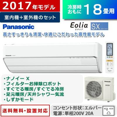 パナソニック 18畳用 5.6kW 200V エアコン エオリア SXシリーズ 2017年モデル CS-567CSX2-W-SET クリスタルホワイト CS-567CSX2-W + CU-567CSX2 【送料無料】【KK9N0D18P】
