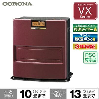 コロナ 石油ファンヒーター VXシリーズ 木造10畳 コンクリート13畳まで FH-VX3617BY-T エレガントブラウン 暖房器具【送料無料】【KK9N0D18P】