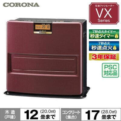 コロナ 石油ファンヒーター VXシリーズ 木造12畳 コンクリート17畳まで FH-VX4617BY-T エレガントブラウン 暖房器具【送料無料】【KK9N0D18P】