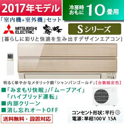 三菱 10畳用 2.8kW エアコン 霧ヶ峰 Sシリーズ 2017年モデル MSZ-S2817-N-SET シャンパンゴールド MSZ-S2817-N + MUZ-S2817 【送料無料】【KK9N0D18P】