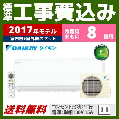 【工事費込】 エアコン ダイキン 8畳用 2.5kW Eシリーズ 2017年モデル S25UTES-W-SET ホワイト S25UTES-W-ko1【送料無料】【KK9N0D18P】
