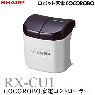 シャープ COCOROBO 家電コントローラー RX-V100専用 USB拡張オプション RX-CU1 【送料無料】【KK9N0D18P】