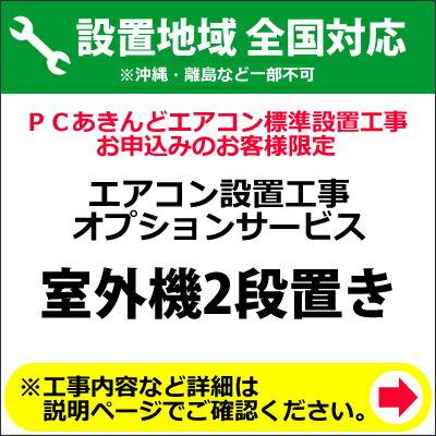エアコン 室外機2段置き【KK9N0D18P】