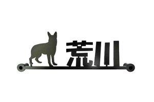【表札】 【アイアン】 【送料無料】  犬 鉄製 かわいい スペーサータイプ 【シェパードのワンポイントが入ったサインプレート】玄関・門柱・壁等に最適!