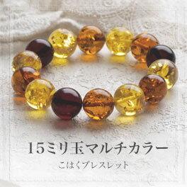 【天然琥珀】【j358】ヨーロッパブランド琥珀 こはく ブレスレット【Sランク】【15ミリ玉】【送料無料】【ブレスレットアンバー】