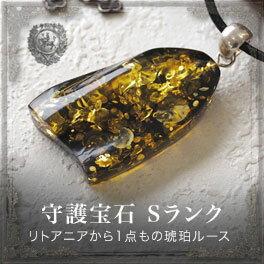 【天然琥珀】【tr1133】琥珀 こはく ルース・メンズネックレス【Sランク】【レザーネックレス付き】【アンバー】【送料無料】
