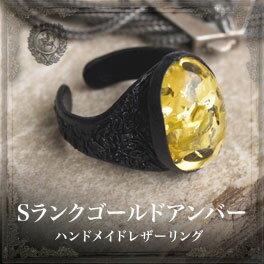 【天然琥珀】【tr1214】琥珀 こはく のレザーリング【Sランク】【琥珀 こはく の指輪】【フリーサイズ】【lring】【送料無料】