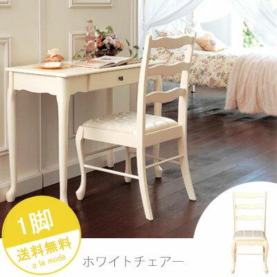 ホワイトチェアー 白 高級 鏡台 椅子 お姫様 ダイニングチェアー ダイニングチェア 書斎チェア