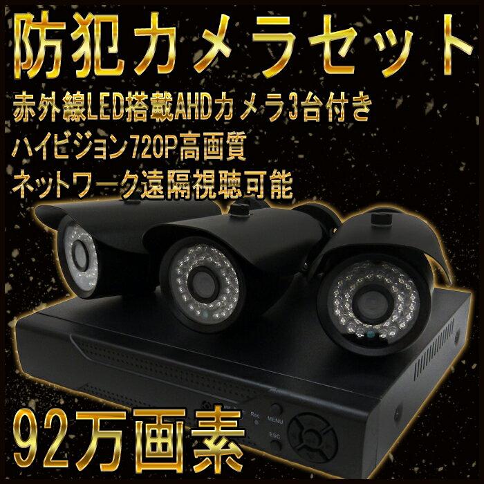 防犯カメラ 92万画素 レコーダー1台カメラ3台セット 高画質 暗視モード カメラコード50m 赤外線LED付きカメラ 日本語表示対応 HDD取付で録画可能 ネットワーク監視 防塵防水仕様 屋内 屋外