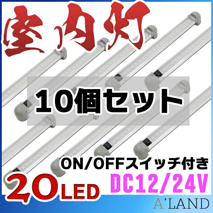 【6ヶ月間保証】【10本セット】LED室内灯 LEDルームランプ 20連発 12v/24v兼用 180°キャンピングカー 角度調整可能 汎用