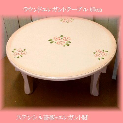 プリンセス ラウンド折りたたみローテーブル★