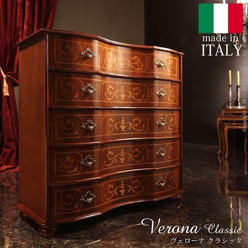 ヴェローナクラシック 丸脚5段チェスト 幅87cm イタリア 家具 ヨーロピアン アンティーク風★