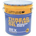 REX 上水道管用オイル 50W-R 16L【作業用品】【水道・空調配管用工具】【ねじ切り機】