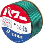 サンヨー パワーホース15×20 グリーン 50mドラム巻【環境安全用品】【ホース・散水用品】【ホース】