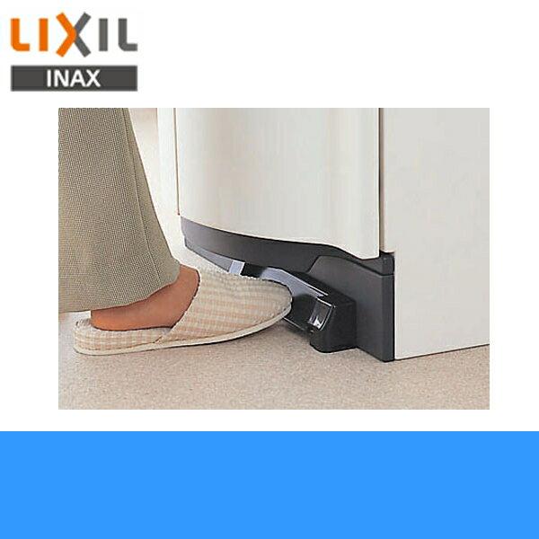 リクシル[LIXIL/INAX]フットスイッチ寒冷地仕様(乾電池仕様)リクシル[LIXIL/INAX]-SF-FS2DN(JWK)-MB