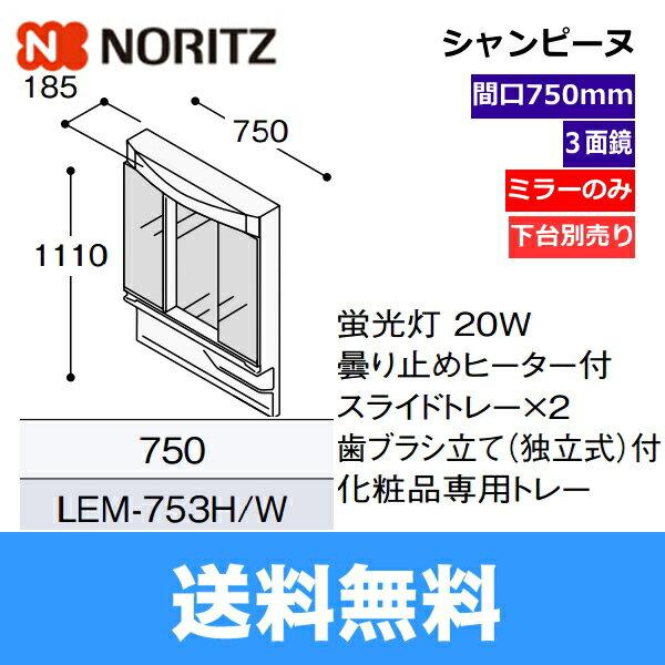 ノーリツ[NORITZ][シャンピーヌ]ミラーキャビネット[間口750]LEM-753H/W[ミラーのみ]【送料無料】