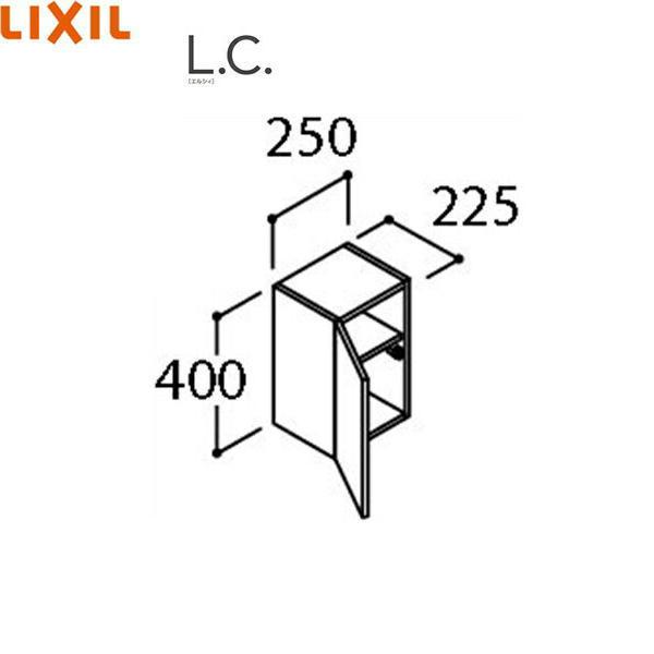 [LCYK-252C]リクシル[LIXIL/INAX][L.C.エルシィ]ミドルキャビネット[本体間口250mm][ミドルグレード]【送料無料】