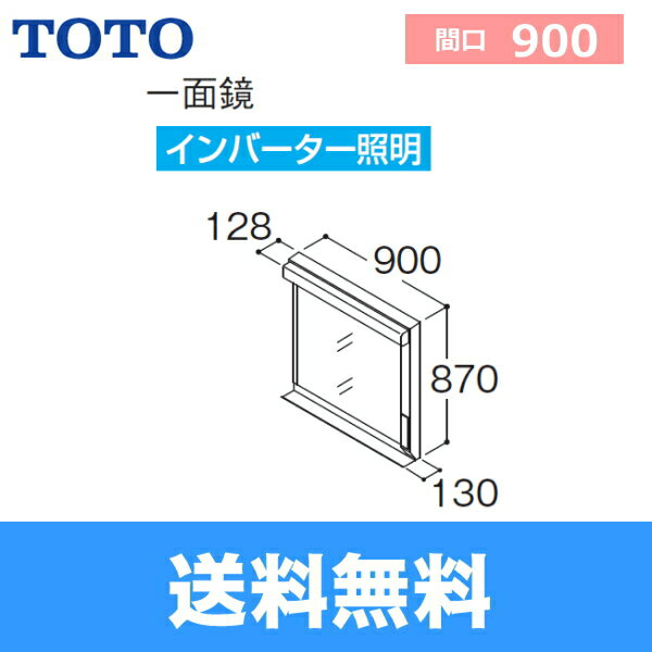 TOTO[Octaveオクターブ]ミラー(一面鏡)のみLMRB090A1GGC1G[[間口900]【送料無料】
