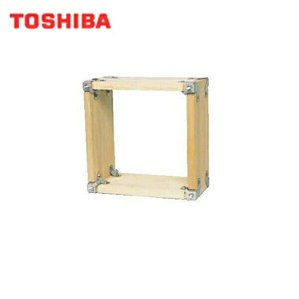 東芝[TOSHIBA]産業用換気扇別売部品インテリア有圧換気扇・有圧換気扇ステンレス形用木枠50KVS