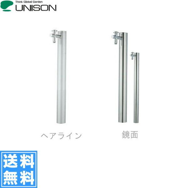 ユニソン[UNISON]水栓柱ブライトスタンドストレート1口【送料無料】